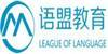 南京语盟教育