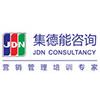 广州集德能企业管理