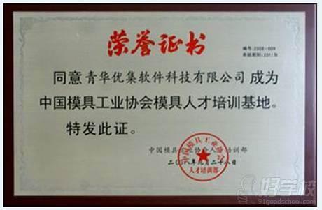 青华成为中国模具工业协会指定人才培训基地
