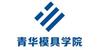 东莞青华模具学院