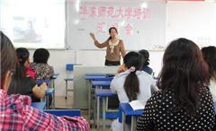 华东师范大学小学教师资格证国考培训班
