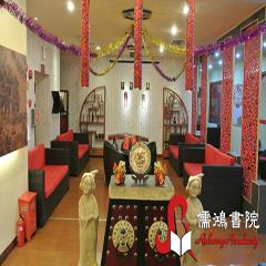 上海国学经典课程