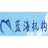 南京蓝海教育