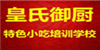 武汉皇氏御厨特色小吃培训学校