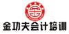 广州金功夫教育