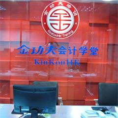 广州注册会计师培训班