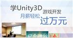 【九城动态】哈尔滨学子来九城学院Unity3D培训