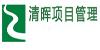 上海清晖管理咨询有限公司