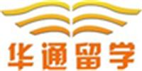 華通留學成都分中心