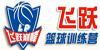 深圳飞跃巅峰篮球培训