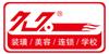 南京久久汽车美容学校