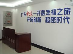 广州旅游度假酒店管理师(三级)培训班