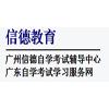 广州信德教育
