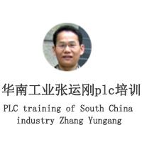 广州华南工业张运刚plc培训