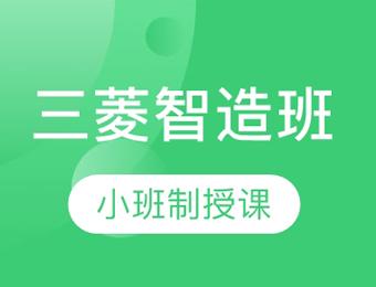 广州PLC三菱系列智造培训班