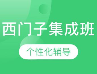 广州西门子系列集成班培训