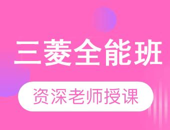 广州PLC三菱系列全能培训班