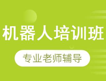 广州机器人控制技术培训班