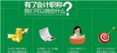 广州越秀区附近哪里有专门的会计职称培训?学费贵吗