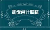 白云区附近上课,广州初级会计职称培训哪家好