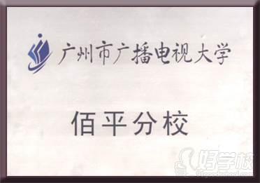 广州市广播电视大学佰平分校