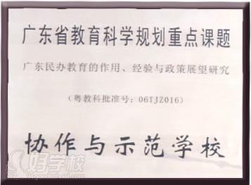 广东省教育科学规划重点课题协作与示范学校