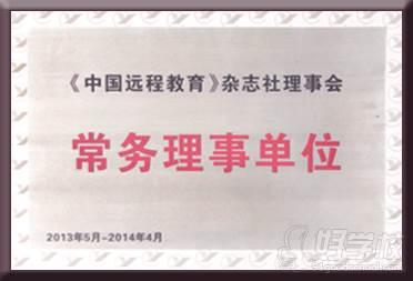 《中国远程教育》杂志社理事会常务理事单位