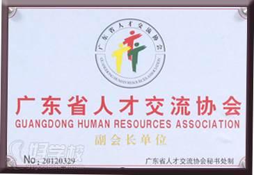 广东省人才交流协会副会长单位