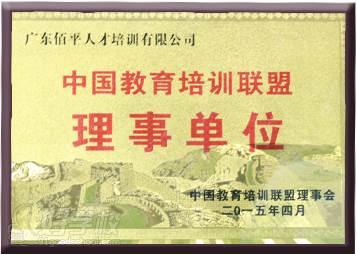 中国教育培训联盟理事单位