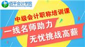 广州荔湾区哪里有中级会计职称考试辅导