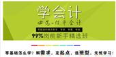 广州零基础学会计哪家培训学校权威