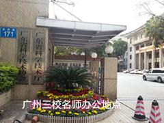广州司法考试串讲突破班
