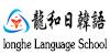深圳龙和日韩语培训中心