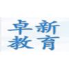 广州卓新模具数控培训