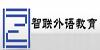 合肥智联外语培训学校