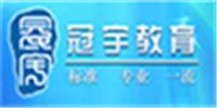 廣州冠宇教育培訓中心