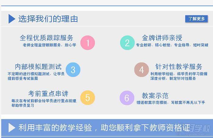 廣州冠宇教育培訓中心 課程特色