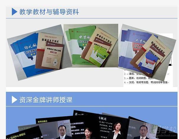 廣州冠宇教育培訓中心 學習課本