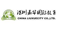 深圳嘉华世达国际教育