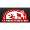 合肥二十一世纪外语学校