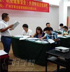 广州ISO22000\HACCP食品安全管理体系内审员