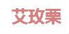 西安艾玫粟艺术培训学校