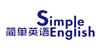 珠海简单英语纯口语学校