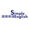 珠海簡單英語純口語學校