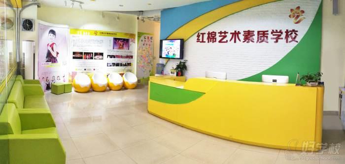 廣州紅棉藝校  學校前臺