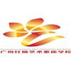 廣州紅棉藝校