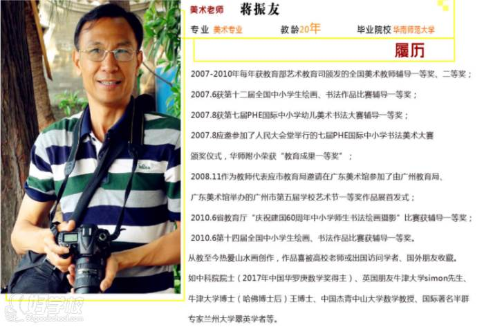 广州红棉艺校  美术老师 蒋振友
