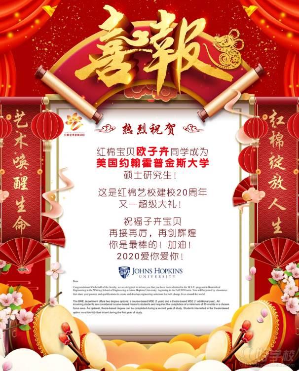 廣州紅棉藝校   歐同學貝美國約翰霍普金斯大學錄取
