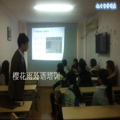 合肥专业英语口语班(小班教学)