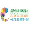 南昌成远职业培训学校